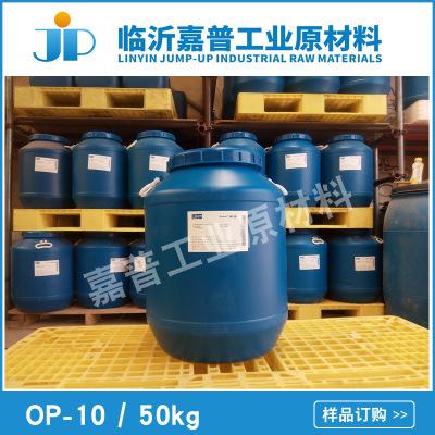 非离子表面活性剂 乳化剂OP-10 高效乳化剂