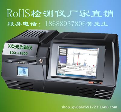 EDX-J1800X荧光光谱仪 RoHS卤素环保检测仪 X射线镀层测厚仪