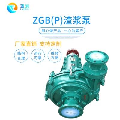 专业生产 渣浆泵矿用 高铬耐磨卧式离心泵 高扬程分数渣浆泵配件