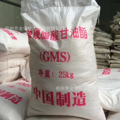 厂价销售单硬脂酸甘油脂   乳化剂单甘脂 工业级单硬脂酸甘油脂