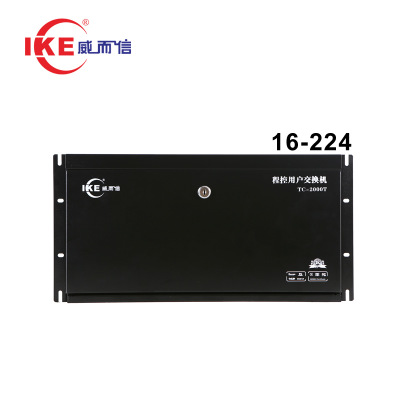 包邮*威而信TC-2000T型16拖224电话交换机 带来显/可扩展网络连接