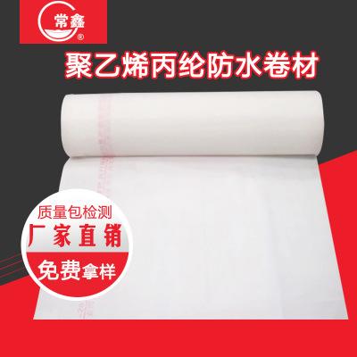 聚乙烯丙纶防水卷材高分子丙纶防水布厨房卫生间涤纶防水卷材批发