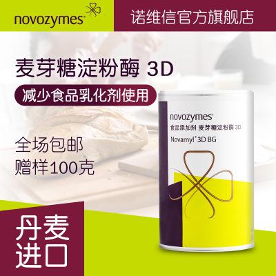 诺维信 食品级 麦芽糖淀粉酶 Novomyl 3D  减少食品乳化剂