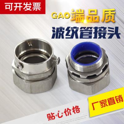 厚诚不锈钢穿线软管接头 304外螺纹波纹软管接头外牙卡套三柱自固