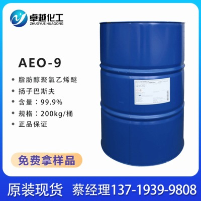 巴斯夫AEO-9 扬巴 印尼表面活性剂厂家现货批发 消毒剂洗衣液原料