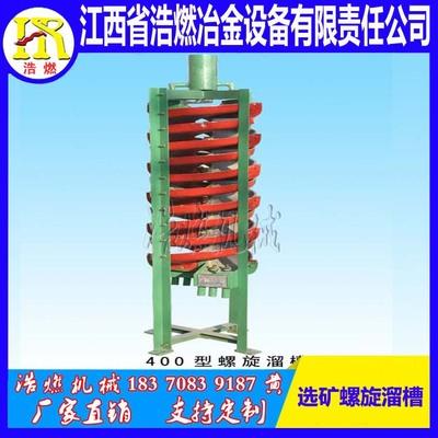 供应淘金机螺旋溜槽 金重选设备 旋转螺旋溜槽 新型刻槽螺旋溜槽