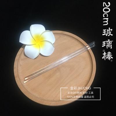 彩妆DIY工具   20cm长  加厚  耐高温 玻璃搅拌棒  导流棒