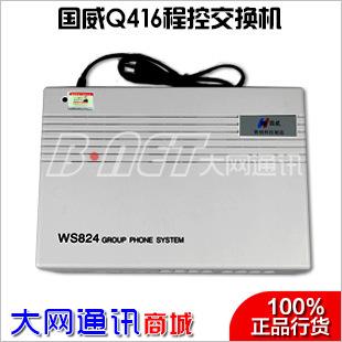 深圳国威WS824-Q416电话交换机4进16出集团电话交换机4托16小总机