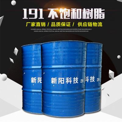 亚邦新阳191不饱和树脂用于玻璃钢化粪池冷却塔管道渔船雕塑