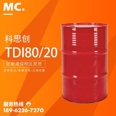 TDI甲苯二异氰酸酯PU聚氨酯树脂 漆涂料防水弹性体胶黏剂TDI