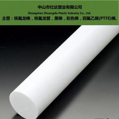 厂家直销现货全新料聚四氟乙烯棒/ptfe棒/四氟棒/铁氟龙棒/塑料王