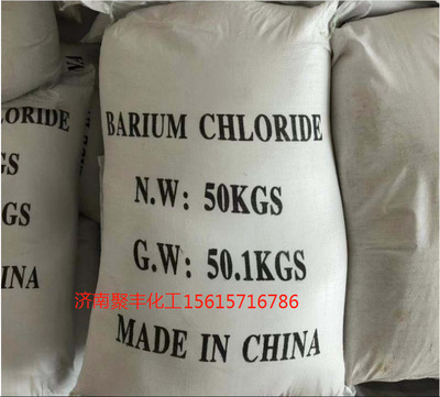 氯化钡98%国标氯化钡工业级稀土金属热处理厂家直销工业级氯化钡