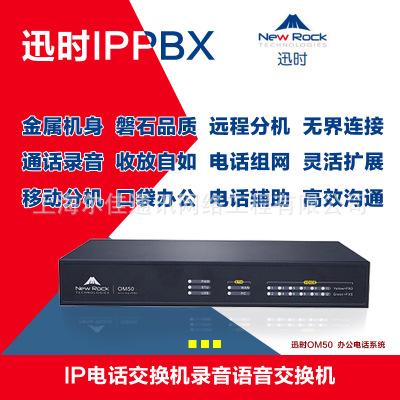 迅时OM50-4S/8(4分机+8外线+50IP分机) IPPBX网络电话交换机