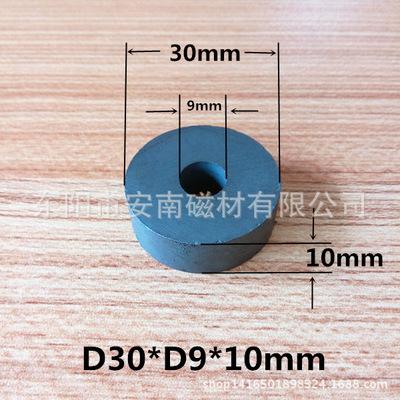 铁氧体厂家 D30*9*10mm 圆环磁铁 磁力棒磁铁 除铁器磁铁