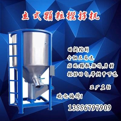 立式螺杆搅拌机 立式塑料混合机 立式混合设备厂家
