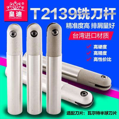 皇迪抗震T2139球头精铣刀杆瓦尔特半圆刀片球型刀杆4R5R6R8R10R15