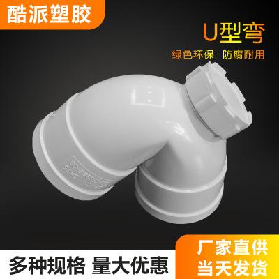 国标带检查口U型弯头PVC管排水管U弯配件管件50/75/110mm 防臭弯