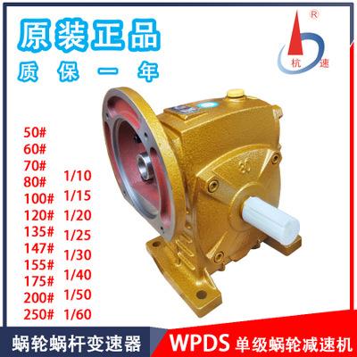供应航天立式铁壳微型WP系列涡轮蜗杆减速机WPDS型小型卧式变速机