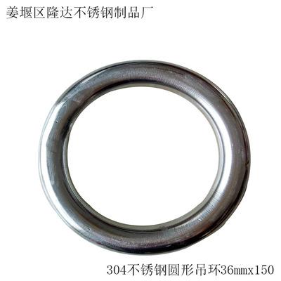 304不锈钢圆环实心圆圈焊接吊环鱼网多用吊具工厂生产加工定做