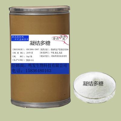 厂家直销食品级 胶凝剂 稳定剂 增稠剂 正品保证凝结多糖