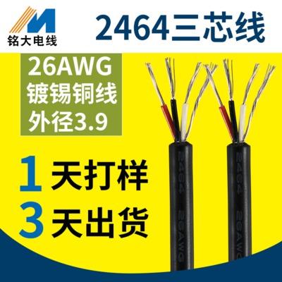 厂家定制非标2464三芯屏蔽线26awg3芯镀锡铜线PVC护套多芯电子线