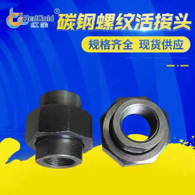 碳钢螺纹活接头 防爆水管内螺纹活接头 锻制不锈钢金属管件活接头