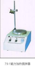 磁力加热搅拌器79-1/磁力搅拌器/搅拌器