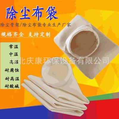 除尘器配件厂家常高温氟美斯布袋 玻纤三防水防油滤袋覆膜布袋