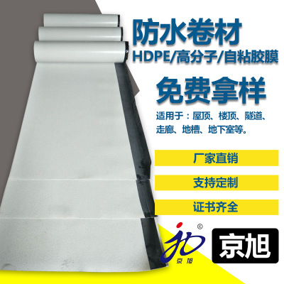 HDPE非沥青基高分子自粘胶膜防水卷材 定制沙面自粘胶膜防水卷材