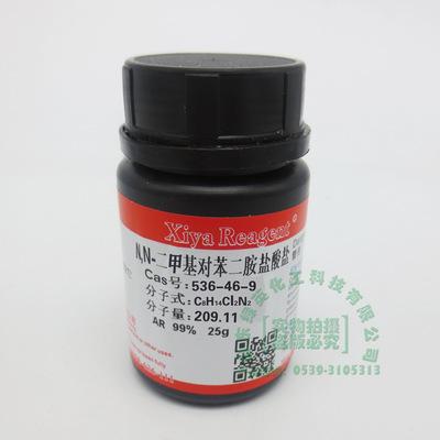 西亚N,N-二甲基对苯二胺盐酸盐 AR25g 含量99% 过氧化酶测试