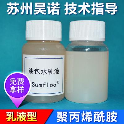 液体聚丙烯酰胺乳液絮凝剂污水处理沉淀剂污泥压滤增稠润滑凝结剂