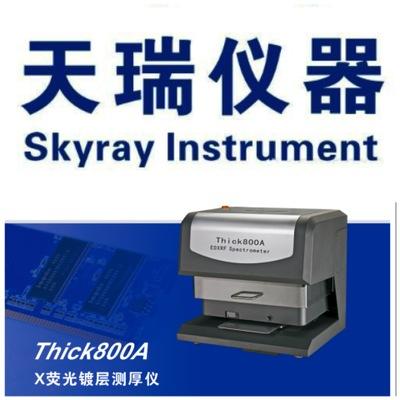 天瑞X射线荧光镀层测厚仪 Thick800AX荧光镀层膜厚测试仪 金属
