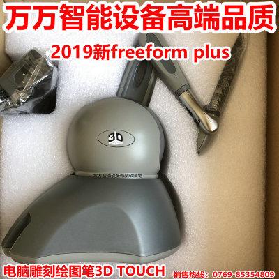 电脑雕刻笔Freeform Plus软件3D建模设计画图触觉式FF手柄力反馈