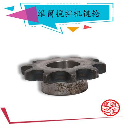 搅拌机链条轮小型滚筒搅拌机搅拌罐配件 链轮 混凝土搅拌机配件