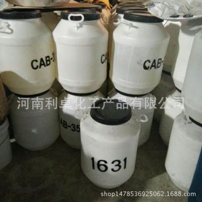供应 1631乳化剂 表面活性剂 洗涤原料 支持网购