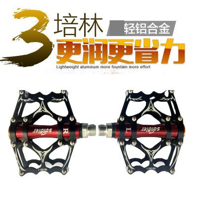 三培林 自行车脚踏板山地车铝合金培林脚踏防滑轴承脚蹬单车配件