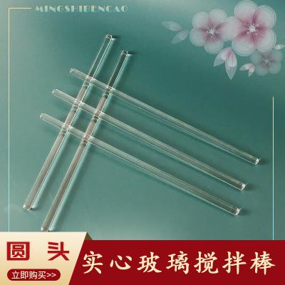 diy手工口红玻璃棒20cm 优质圆滑实心玻璃棒 耐高温玻璃搅拌棒