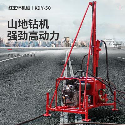 红五环厂家直销山地钻机山地勘探钻机物探山地钻机小型钻机设备