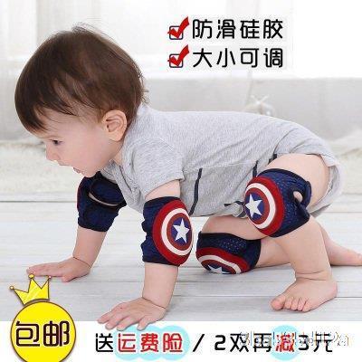 女婴网眼防风防护护具宝宝学走路防摔护膝护胳膊防脏摔跤调节小儿