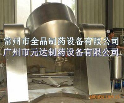 供应SZG系列双锥回转真空干燥机、真空干燥机