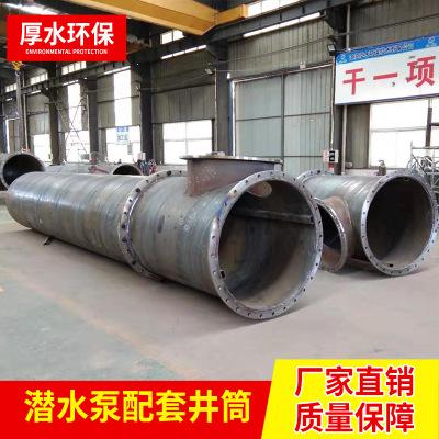 厂家长期供应潜水泵配套井筒 钢制井筒式轴流泵 井筒式轴流泵