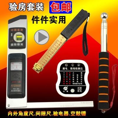 空鼓锤验房工具套装阴阳检测仪瓷砖相位角尺敲验电器验收响鼓锤子