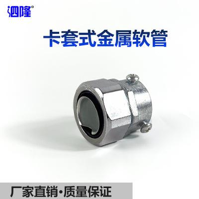 三柱式管接头  卡套式软管接头 金属软管接头 包塑管接头1/2 3/4