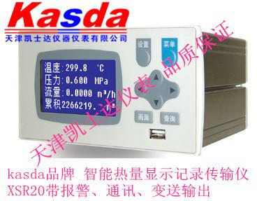热能积算仪,XSR20积算仪,供热仪表厂家现货