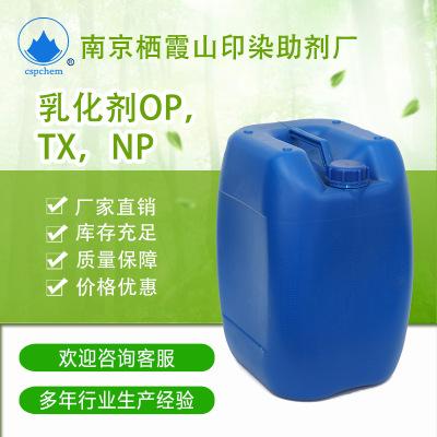 乳化剂OP-10 TX乳化增稠剂表面活性剂NP-10烷基酚聚氧乙烯醚批发