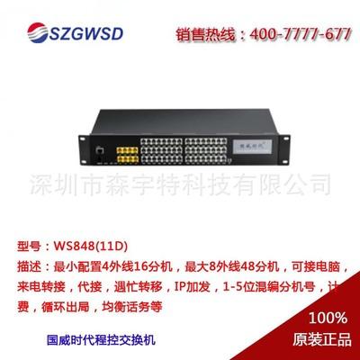 WS848(11D)电话交换机,RJ11接口,方便安装,调试简单