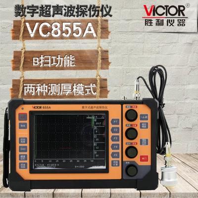 胜利VC855A数字超声波探伤仪 裂纹疏松金属探伤仪 内部缺陷检测仪