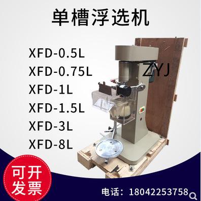 单槽浮选机/实验室单槽式浮选机XFD0.5/0.75/1.5/3L