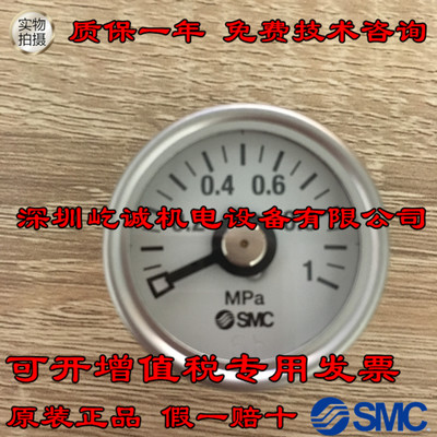 日本SMC机械式压力表G33-10-01原装全新促销外螺纹接口