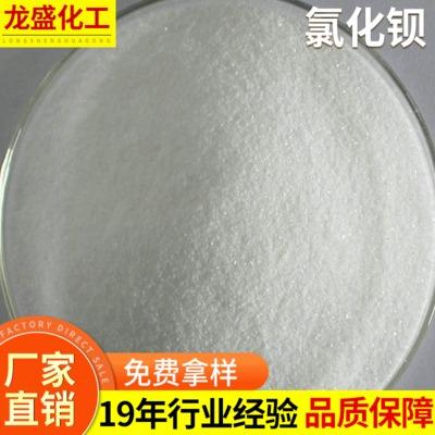 四川批发 工业级氯化钡分析纯 白色粉末99%氯化钡试剂 质量保障